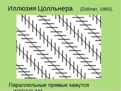 Иллюзия Цолльнера (Zolliner, 1860). Параллельные прямые кажутся изогнутыми.