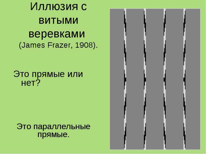 Иллюзия с витыми веревками (James Frazer, 1908). Это прямые или нет? Это пара...