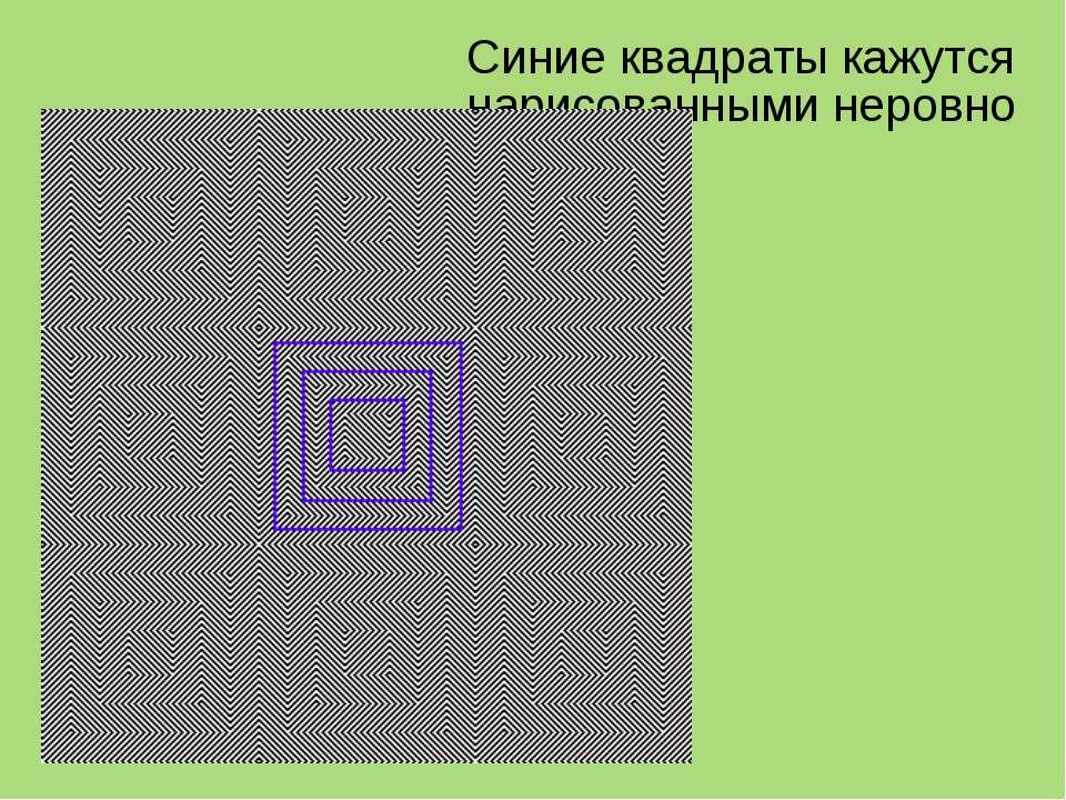 Синие квадраты кажутся нарисованными неровно