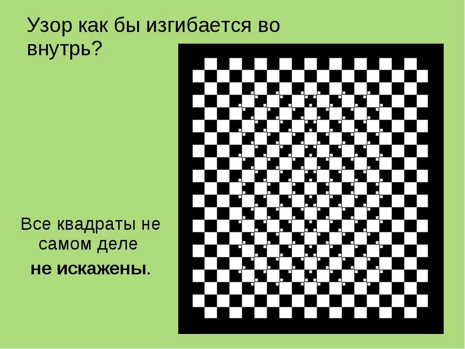 Узор как бы изгибается во внутрь? Все квадраты не самом деле не искажены.