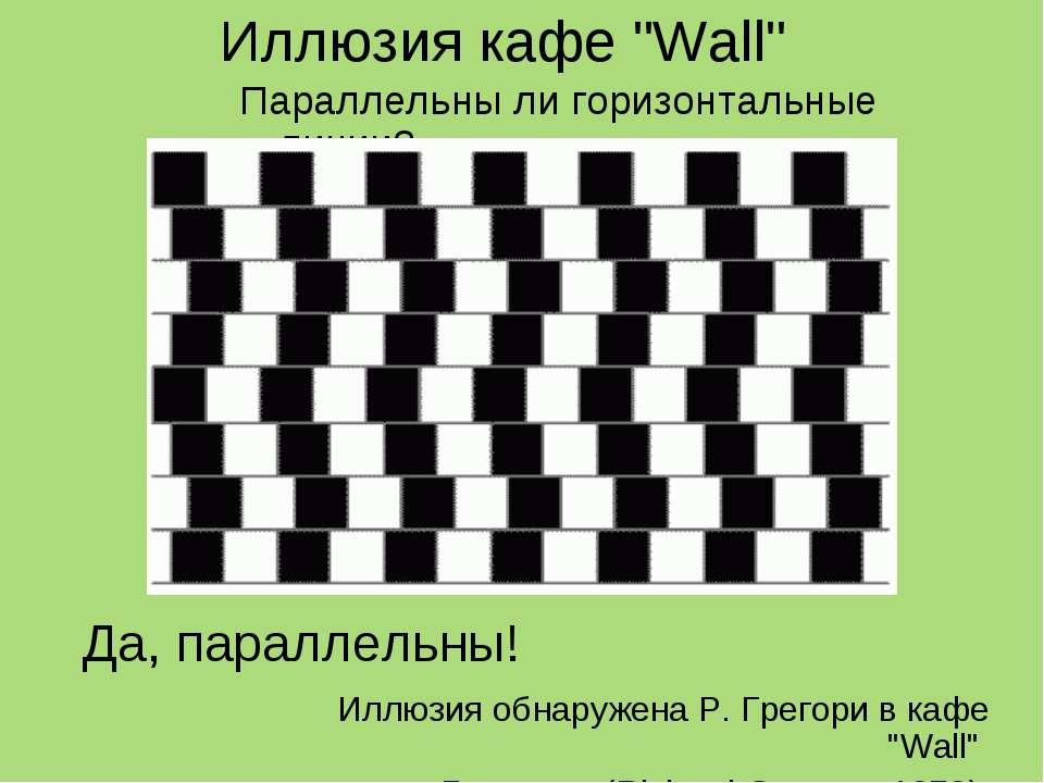 """Иллюзия кафе """"Wall"""" Параллельны ли горизонтальные линии? Иллюзия обнаружена Р..."""