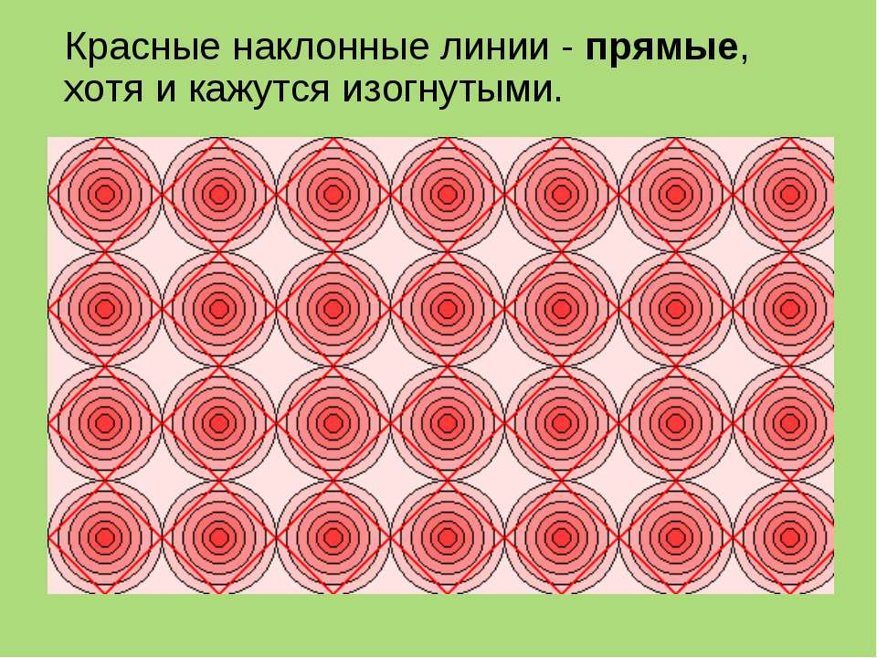 Красные наклонные линии - прямые, хотя и кажутся изогнутыми.
