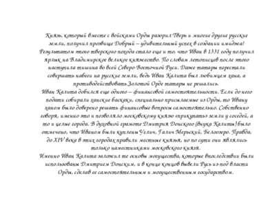 Князь, который вместе с войсками Орды разорил Тверь и многие другие русские з...