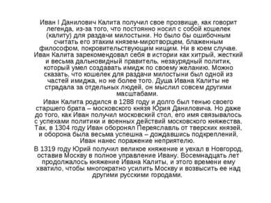 Иван I Данилович Калита получил свое прозвище, как говорит легенда, из-за тог...