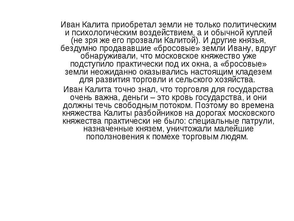 Иван Калита приобретал земли не только политическим и психологическим воздейс...