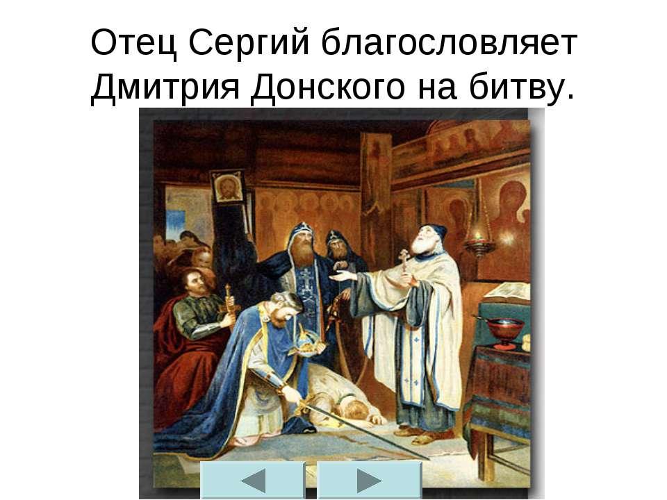 Отец Сергий благословляет Дмитрия Донского на битву.