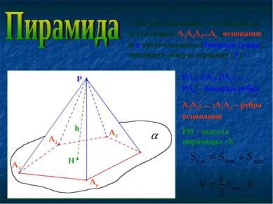 – это многогранник, состоящий из n-угольника А1А2А3...Аn (основание) и n треу...