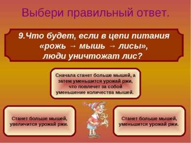 Что будет, если в цепи питания «рожь → мышь → лисы», люди уничтожат лис? Выбе...