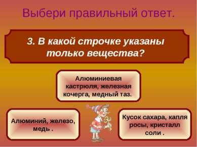 3. В какой строчке указаны только вещества? Выбери правильный ответ. Алюминий...