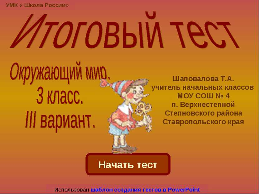 Начать тест Использован шаблон создания тестов в PowerPoint УМК « Школа Росси...