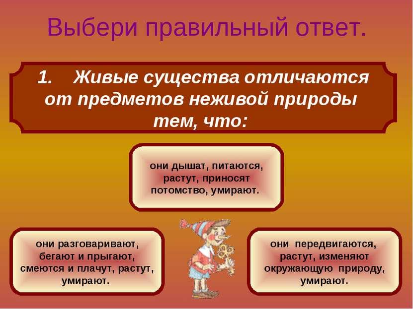 1. Живые существа отличаются от предметов неживой природы тем, что: Выбери пр...