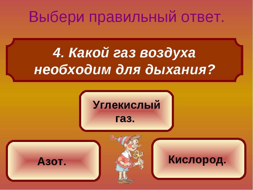 4. Какой газ воздуха необходим для дыхания? Выбери правильный ответ. Кислород...