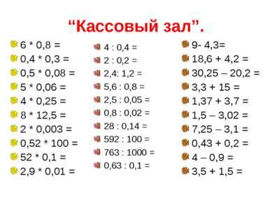 """""""Кассовый зал"""". 6 * 0,8 = 0,4 * 0,3 = 0,5 * 0,08 = 5 * 0,06 = 4 * 0,25 = 8 * ..."""