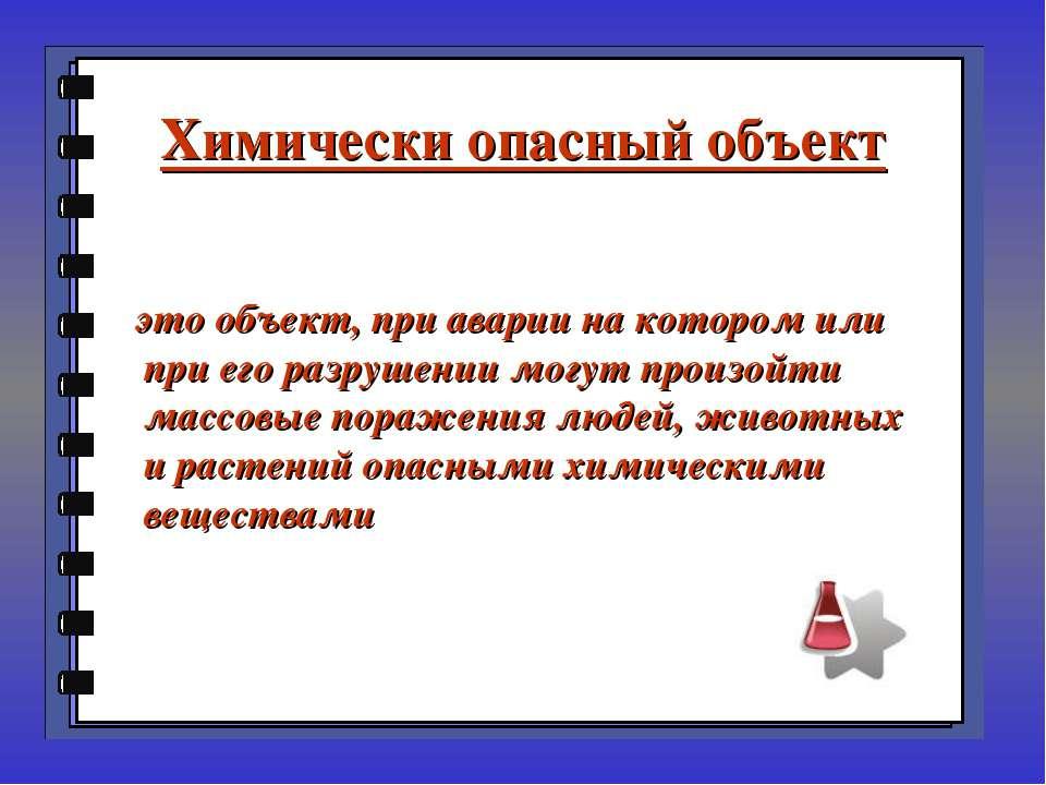 Химически опасный объект это объект, при аварии на котором или при его разруш...