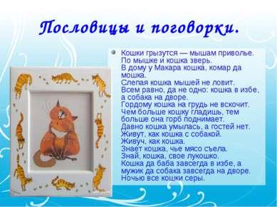 Пословицы и поговорки. Кошки грызутся — мышам приволье. По мышке и кошка звер...