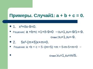 Примеры. Случай1: a + b + c = 0. 1. х²+8х-9=0. Решение: a +b+c =1+8-9=0 →х1=1...