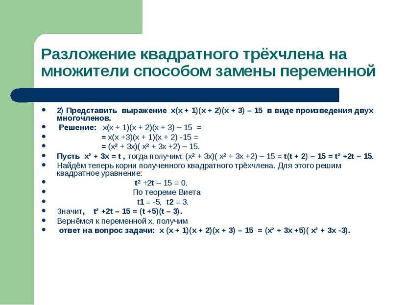 Разложение квадратного трёхчлена на множители способом замены переменной 2) П...