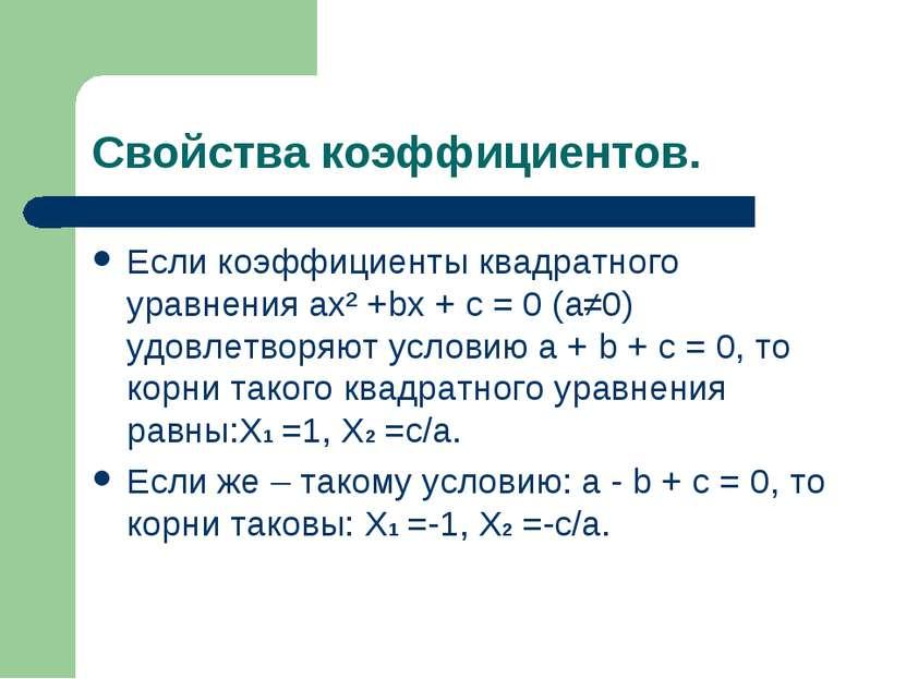 Свойства коэффициентов. Если коэффициенты квадратного уравнения ax² +bx + c =...