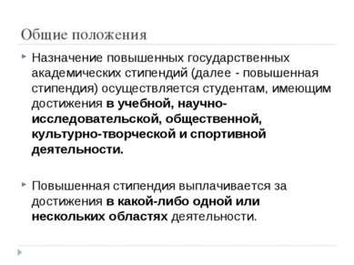 Общие положения Назначение повышенных государственных академических стипендий...