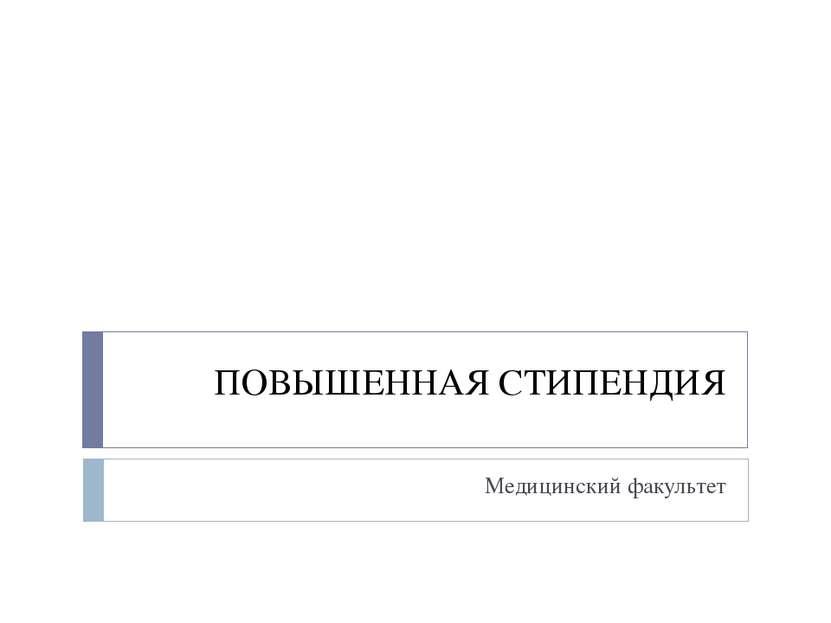 ПОВЫШЕННАЯ СТИПЕНДИЯ Медицинский факультет