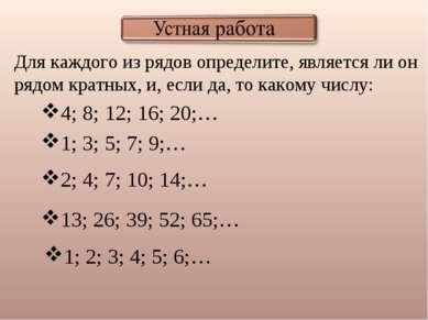 Для каждого из рядов определите, является ли он рядом кратных, и, если да, то...
