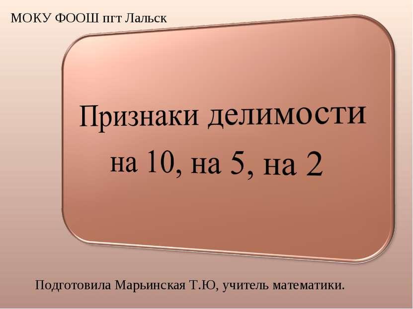 Подготовила Марьинская Т.Ю, учитель математики. МОКУ ФООШ пгт Лальск