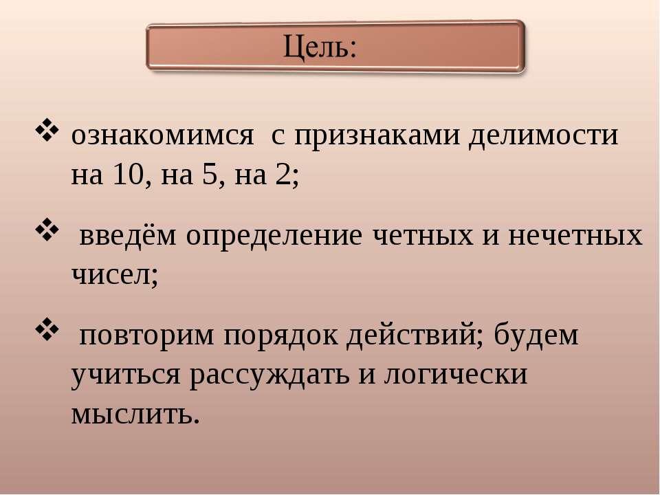 ознакомимся с признаками делимости на 10, на 5, на 2; введём определение четн...