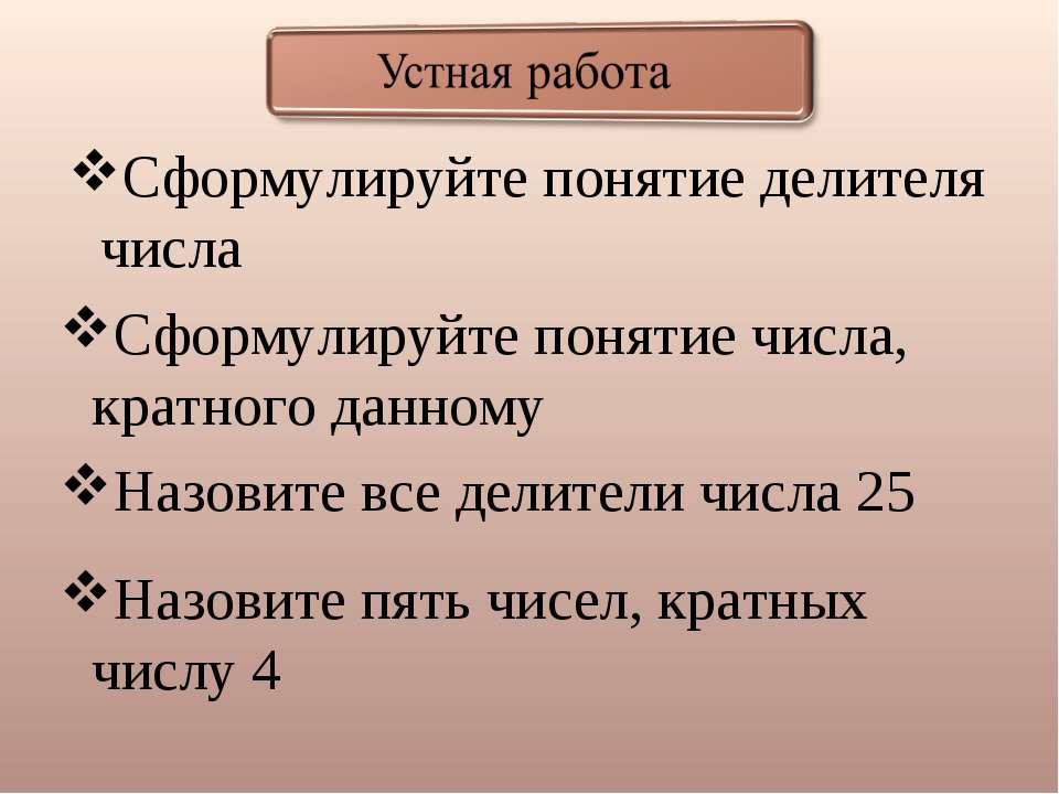 Сформулируйте понятие делителя числа Сформулируйте понятие числа, кратного да...