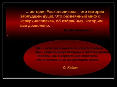 …история Раскольникова – это история заблудшей души. Это развеянный миф о «св...