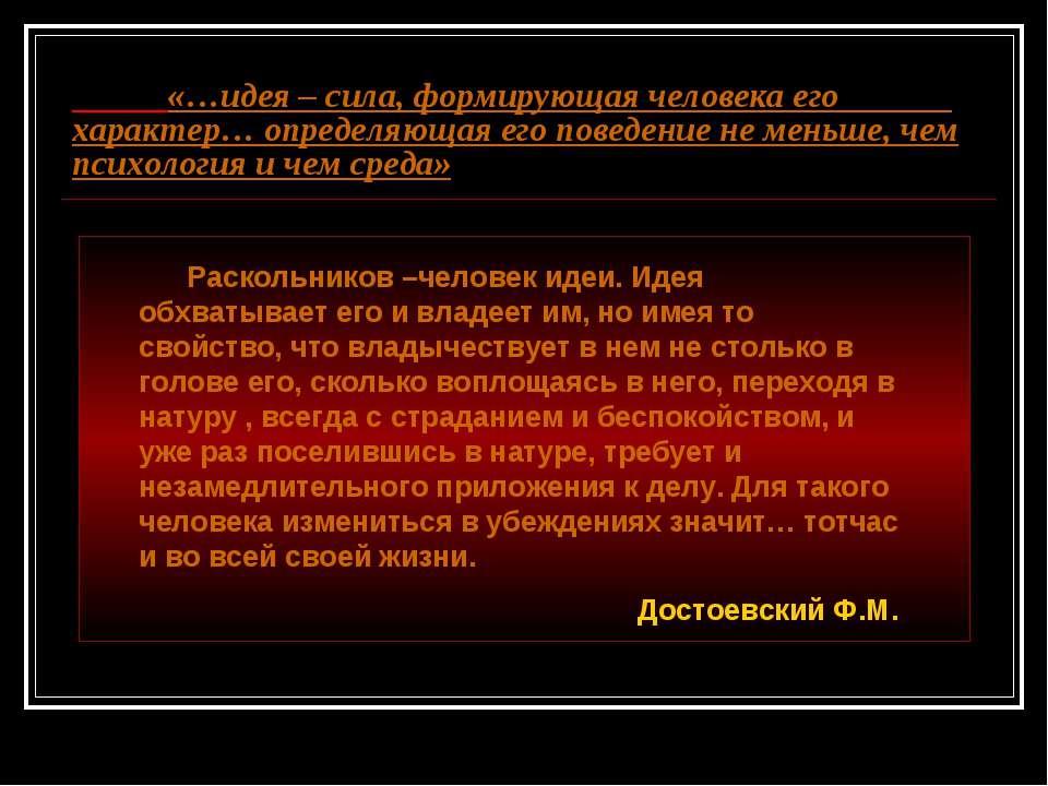 «…идея – сила, формирующая человека его характер… определяющая его поведение ...