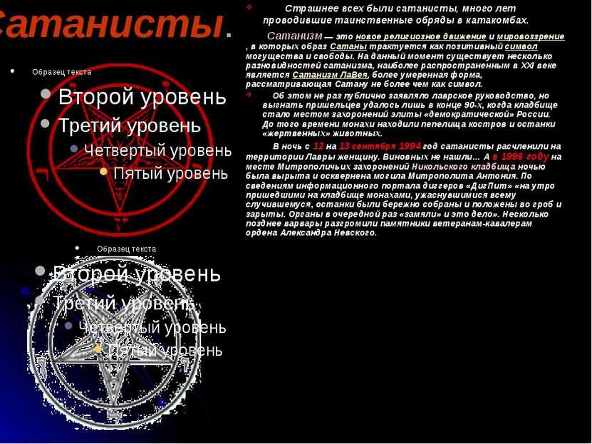 Сатанисты. Страшнее всех были сатанисты, много лет проводившие таинственные о...