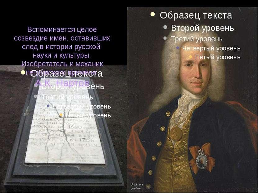 Вспоминается целое созвездие имен, оставивших след в истории русской науки и ...
