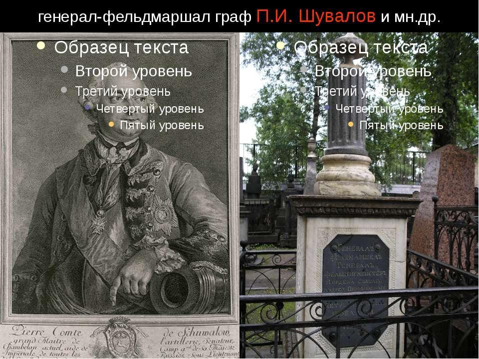 генерал-фельдмаршал граф П.И. Шувалов и мн.др.