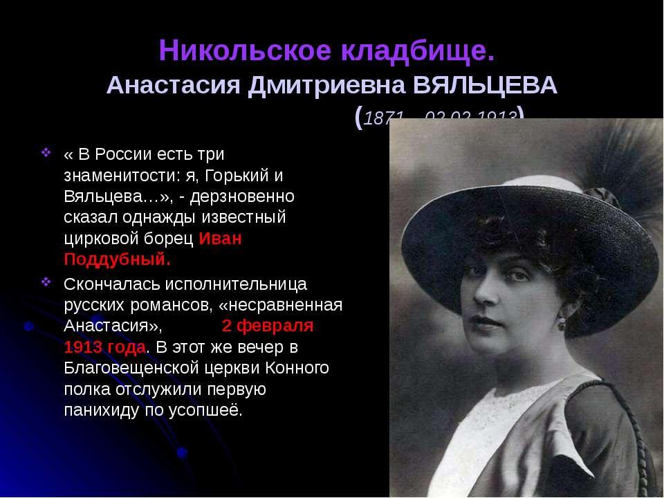 Никольское кладбище. Анастасия Дмитриевна ВЯЛЬЦЕВА (1871 – 02.02.1913) « В Ро...