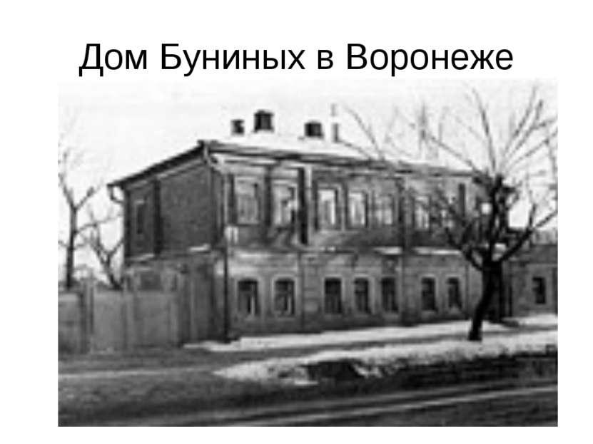 Дом Буниных в Воронеже