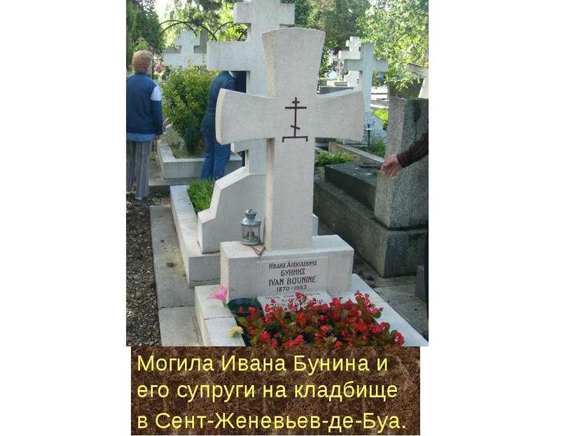 Могила Ивана Бунина и его супруги на кладбище в Сент-Женевьев-де-Буа.