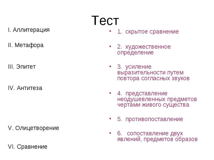 Тест I. Аллитерация II. Метафора III. Эпитет IV. Антитеза V. Олицетворение VI...