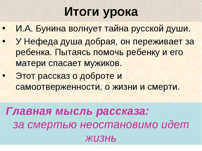 Итоги урока И.А. Бунина волнует тайна русской души. У Нефеда душа добрая, он ...