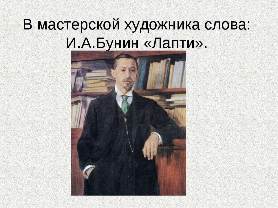 В мастерской художника слова: И.А.Бунин «Лапти».