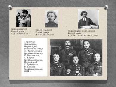 ФРУНЗЕ МИХАИЛ ВАСИЛЬЕВИЧ (1885-1925гг.) - российский и советский политический...