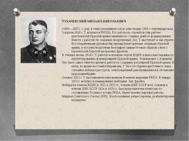 борьба за возвращение вложенных капиталов в экономику России до 1917г. ЦЕЛИ И...