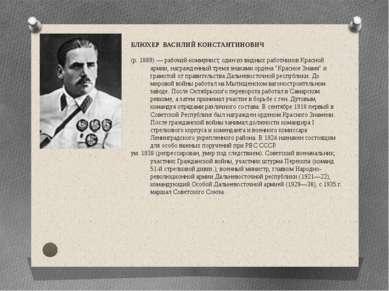 Задание № 4. Тест 1.Кто организовал первое выступление против большевиков? А....