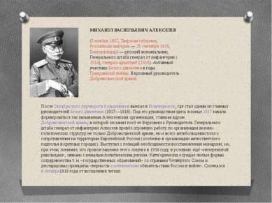КАЛЕДИНАЛЕКСЕЙ МАКСИМОВИЧ (1861-1918), генерал от кавалерии (1916). С 1917 а...