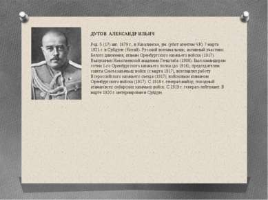 ГРИГО РИЙ МИХА ЙЛОВИЧ СЕМЁНОВ (1890—1946) — казачий атаман, деятельБелого д...
