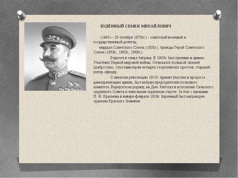 БЛЮХЕР ВАСИЛИЙ КОНСТАНТИНОВИЧ (р. 1889) — рабочий-коммунист, один из видных р...