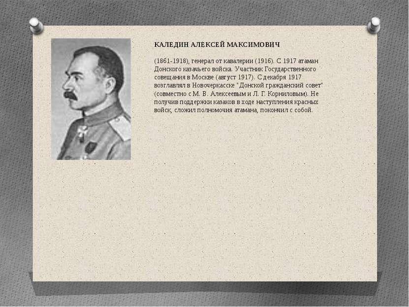 КОЛЧАК АЛЕКСАНДР ВАСИЛЬЕВИЧ (1873-1920г.г.)-российский военачальник, полярный...