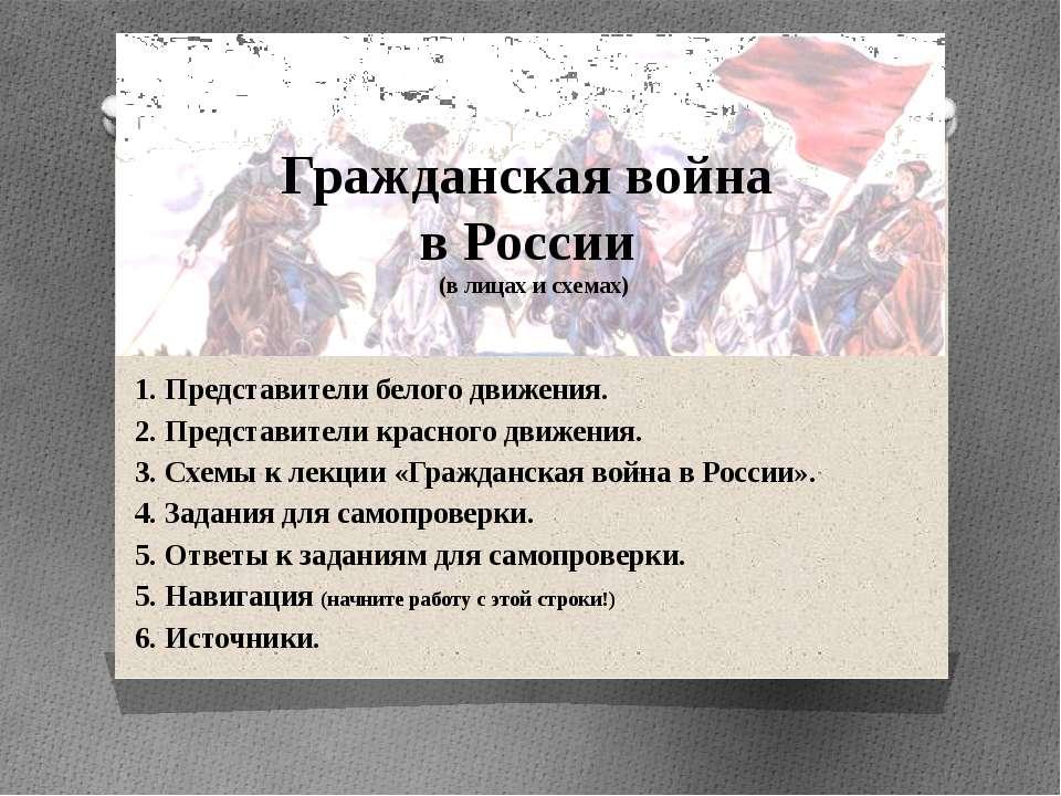 Гражданская война в России (в лицах и схемах) 1. Представители белого движени...