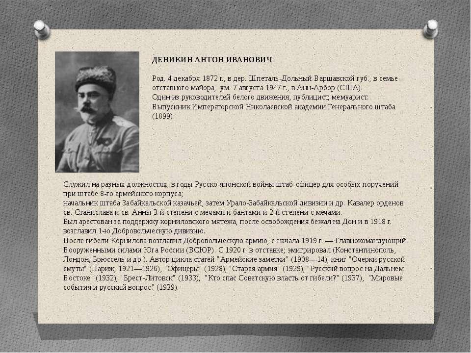 ДУТОВ АЛЕКСАНДР ИЛЬИЧ Род. 5 (17) авг. 1879 г., в Казалинске, ум. (убит агент...