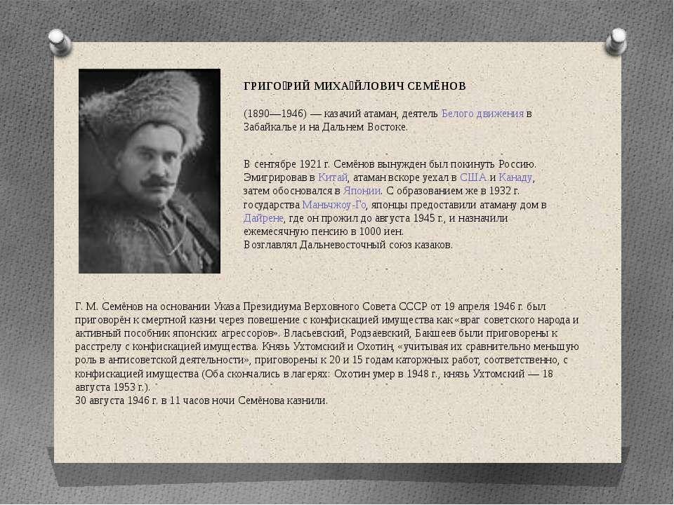 Групповая фотография правительства А. Колчака 1919г. Дом в Омске, где проходи...