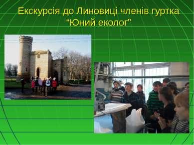 """Екскурсія до Линовиці членів гуртка """"Юний еколог"""""""